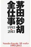 茅田砂胡 全仕事1993‐2013 C・NOVELSファンタジア