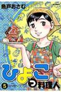 ひよっこ料理人 5 ビッグコミックス