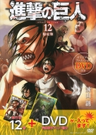 Attack on Titan 12 (+DVD)