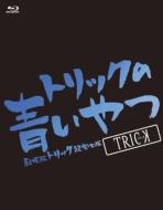 トリックの青いやつ 劇場版トリック超完全版 ブルーレイBOX