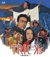 トリック-劇場版-ブルーレイ