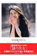 YURI 愛のアルバム ポスト・サピオ ムック