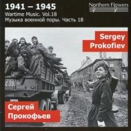 交響曲第5番、交響組曲『1941年』 ティトフ&サンクト・ペテルブルク交響楽団
