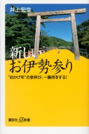 HMV&BOOKS online井上宏生/新しいお伊勢参り おかげ年の参拝が、一番得をする! 講談社+α新書