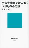 宇宙生物学で読み解く「人体」の不思議 講談社現代新書