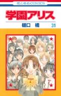 学園アリス 31 花とゆめコミックス