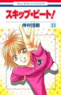 スキップ・ビート! 33 花とゆめコミックス