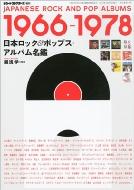 日本ロック & ポップスアルバム名鑑 1966-1978 レコードコレクターズ 2013年 10月号増刊