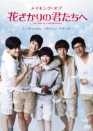 Making of To the Beautiful You
