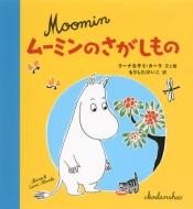 ムーミンのさがしもの 講談社の翻訳絵本