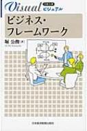 ビジネス・フレームワーク 日経文庫ビジュアル