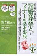 この一冊で全部わかる冠婚葬祭とマナーの基本事典 実用マナーシリーズ
