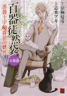 百器徒然袋 五徳猫 薔薇十字探偵の慨然 単行本コミックス