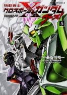 機動戦士クロスボーン・ガンダム ゴースト 5 カドカワコミックスaエース