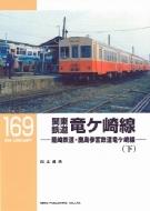 関東鉄道竜ケ崎線 龍崎鉄道・鹿島参宮鉄道竜ケ崎線 下 RM LIBRARY