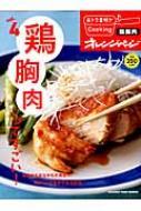 HMV&BOOKS onlineBooks2/お得素材でcooking♪ 鶏胸肉ってすごい! Vol.4 オレンジページブックス