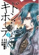ドン・キホーテ 1 バンチコミックス