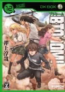 BTOOOM! 12 バンチコミックス