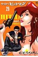 今日からヒットマン 26 ニチブン・コミックス