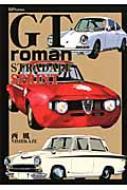 Gt Roman Stradale Sprint Spコミックス