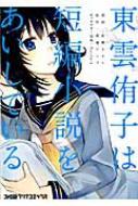 東雲侑子は短編小説をあいしている ファミ通クリアコミックス