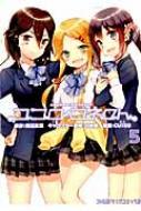 ココロコネクト 5 ファミ通クリアコミックス