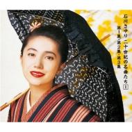 Nijusseiki No Meikyoku Tachi 1 Dai 1 Shuu.Dai 2 Shuu.Dai 3 Shuu