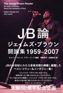 JB論 ジェイムズ・ブラウン闘論集1959-2007