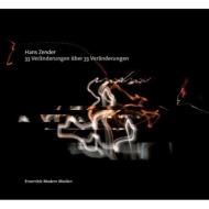 33の変奏(ベートーヴェンのディアベリ変奏曲)による33の変奏 ツェンダー&アンサンブル・モデルン