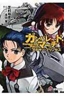 芝村裕吏/ガンパレード・マーチ アナザー・プリンセス 電撃ゲーム文庫