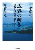 辺界の輝き 日本文化の深層をゆく ちくま文庫