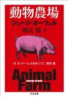 動物農場 付「G・オーウェルをめぐって」開高健 ちくま文庫