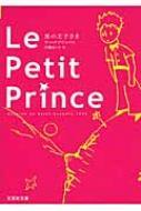 Le Petit Prince 原題版 文芸社文庫