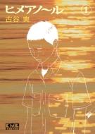ヒメアノール 1 講談社漫画文庫