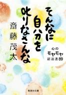 HMV&BOOKS online斎藤茂太/そんなに自分を叱りなさんな心のモヤモヤ退治法99 集英社文庫