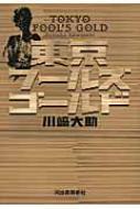 東京フールズゴールド
