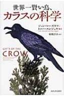 世界一賢い鳥、カラスの科学