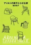 アァルトの椅子と小さな家 河出文庫