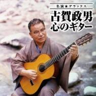名演★デラックス 古賀政男 心のギター
