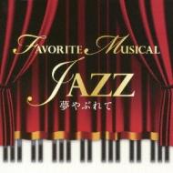 夢やぶれて Favorite Musical Jazz