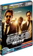 ハングオーバー!!! 最後の反省会 ブルーレイ&DVDセット (2枚組)【初回限定生産】
