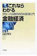 これならわかる金融経済 グローバル時代の日本経済入門