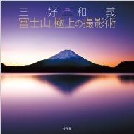 三好和義 富士山極上の撮影術