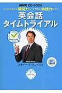 英会話タイムトライアル とっさに言える瞬発力・とぎれない会話力がつく NHK CD BOOK
