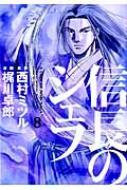 信長のシェフ 8 芳文社コミックス