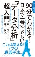 90分でわかる!日本で一番やさしい「データ分析」超入門 Excel対応