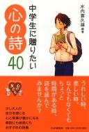 中学生に贈りたい心の詩40 YA心の友だちシリーズ