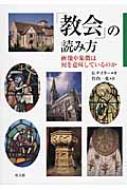 「教会」の読み方 画像や象徴は何を意味しているのか
