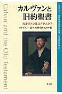 カルヴァンと旧約聖書 カルヴァンはユダヤ人か? カルヴァン・改革派神学研究所叢書「改革教会の神学」