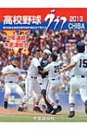 高校野球グラフCHIBA 2013